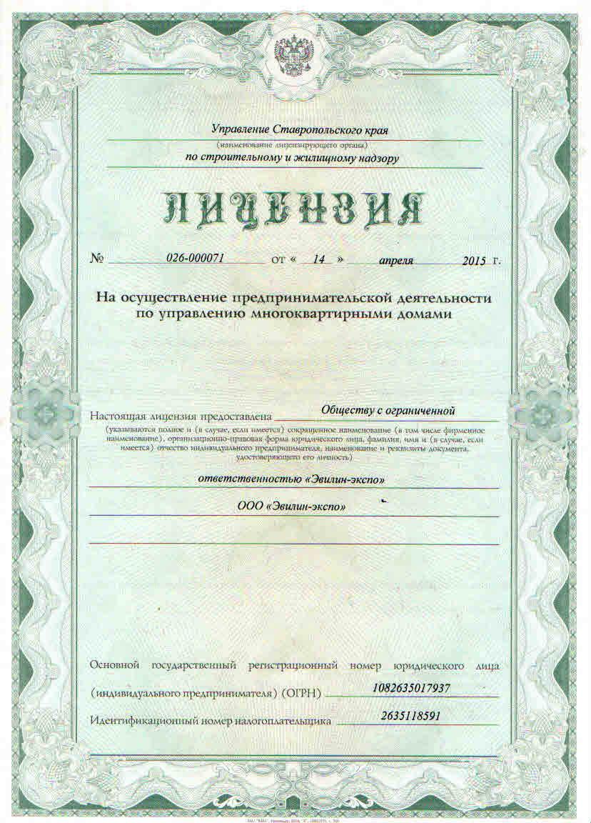 Фотокопия лицензии, выданной ООО «Эвилин-ЭКСПО»
